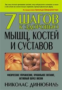 7 шагов к здоровью мышц, костей и суставов