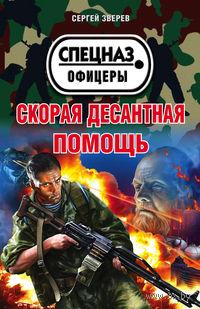 Скорая десантная помощь (м). Сергей Зверев