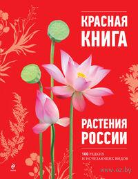 Красная книга. Растения России. Оксана Скалдина, Н. Мелихова