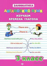 Английский язык. 3 класс. Изучаем времена глагола