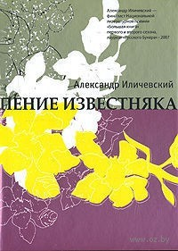 Пение известняка. Александр Иличевский