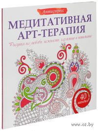 Медитативная арт-терапия. Рисунки на любовь, нежность, гармонию и понимание