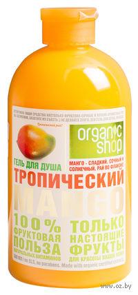 """Гель для душа """"Тропический манго"""" (500 мл)"""