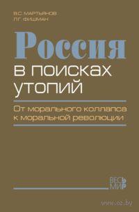 Россия в поисках утопий. От морального коллапса к моральной революции. Виктор Мартьянов