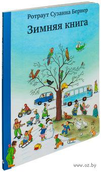 Зимняя книга. Сузанна Ротраут  Бернер