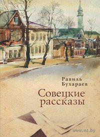 Совецкие рассказы. Равиль Бухараев