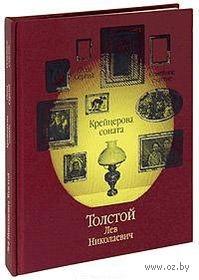 Крейцерова соната (подарочное издание). Лев Толстой