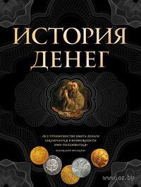 История денег. В. Тульев
