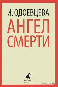 Ангел смерти. Ирина Одоевцева