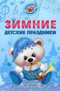 Зимние детские праздники. Сценарии с нотным приложением
