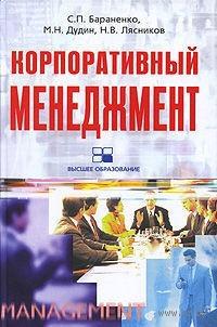 Корпоративный менеджмент. Сергей Бараненко, Михаил Дудин, Николай Лясников