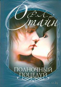 Полночный поцелуй (м). Роберт Стайн