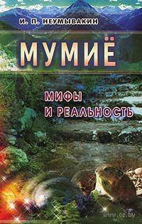 Мумие. Мифы и реальность. Иван Неумывакин