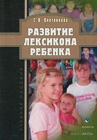 Развитие лексикона ребенка. С. Плотникова