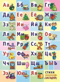 Алфавит русский. Обучающая игра (разрезная)