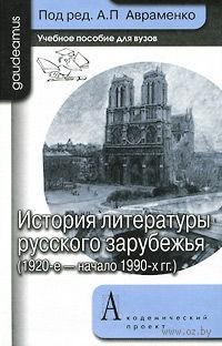 История литературы русского зарубежья (1920-е - начало 1990-х гг.)