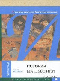 История математики. Ричард Манкевич