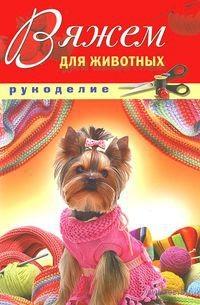 Вяжем для животных. Д. Нестерова