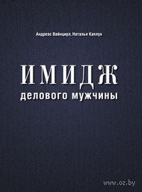 Имидж делового мужчины. Наталья Каплун, Андреас Вайнцирл