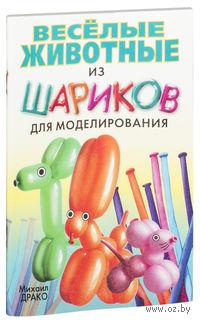Веселые животные из шариков для моделирования + насос + шарики. Михаил Драко