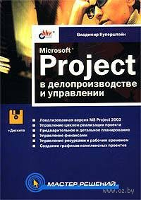 Microsoft Project в делопроизводстве и управлении (+ дискета)
