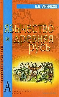 Язычество и Древняя Русь. Евгений Аничков