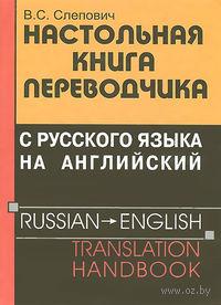 Настольная книга переводчика с русского языка на английский. Виктор Слепович