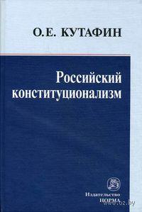 Российский конституционализм. Олег Кутафин