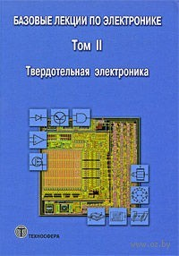 Базовые лекции по электронике. Твердотельная электроника (В двух томах. Том 2)