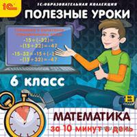 1С:Образовательная коллекция. Полезные уроки. Математика за 10 минут в день. 6 класс