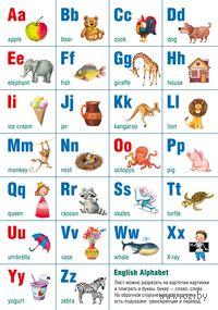 Алфавит английский. Обучающая игра (разрезная)
