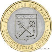 10 рублей - Ленинградская область