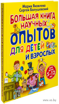Большая книга научных опытов для детей и взрослых. Мария Яковлева, Сергей Болушевский