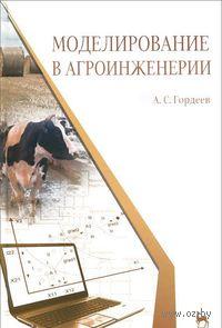 Моделирование в агроинженерии. Учебник