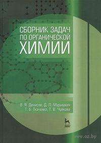 Сборник задач по органической химии