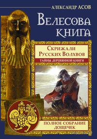 Велесова книга. Скрижали русских волхвов. Тайны деревянной книги