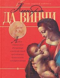 Леонардо да Винчи. Людмила Чернышева