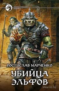Убийца Эльфов. Ростислав Марченко