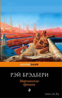 Марсианские хроники (м). Рэй Брэдбери