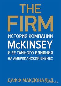 The Firm. История компании McKinsey и ее тайного влияния на американский бизнес (16+)