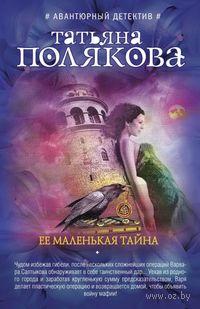 Ее маленькая тайна (м). Татьяна Полякова