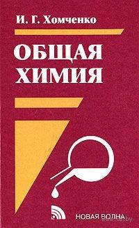 Общая химия. Иван Хомченко