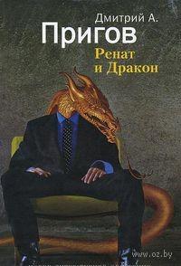 Ренат и Дракон. Дмитрий Пригов