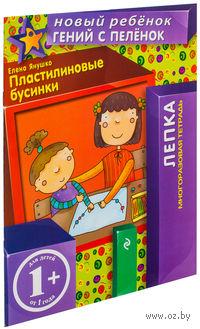 1+ Пластилиновые бусинки (многоразовая тетрадь). Елена Янушко