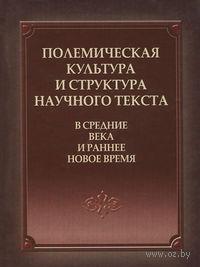 Полемическая культура и структура научного текста в Средние века и раннее Новое время