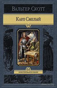 Карл Смелый
