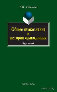 Общее языкознание и история языкознания. Курс лекций