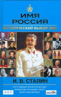 И. В. Сталин. Имя Россия. Исторический выбор 2008. В. Шестаков
