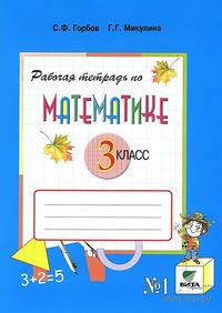 Рабочая тетрадь по математике №1. 3 класс. Сергей Горбов, Генриетта Микулина