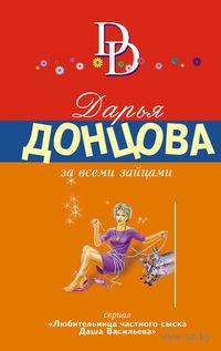 За всеми зайцами (м). Дарья Донцова